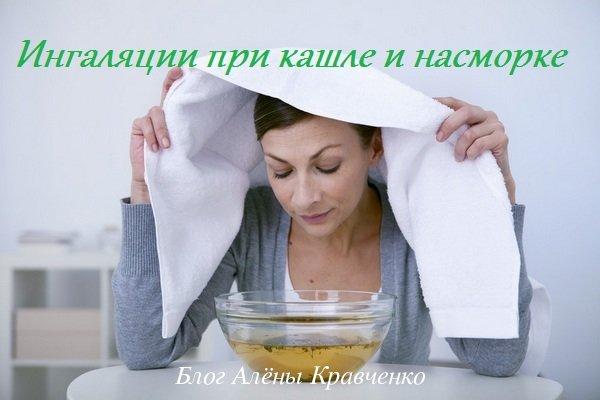 Ингаляции при кашле и насморке