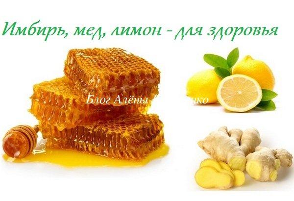 Имбирь с лимоном и медом от простуды