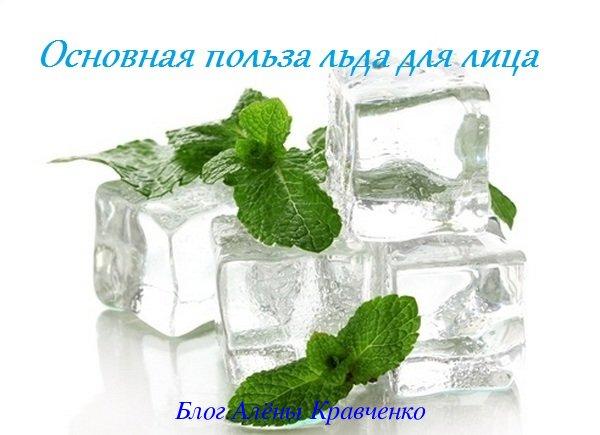 Кубики льда для лица