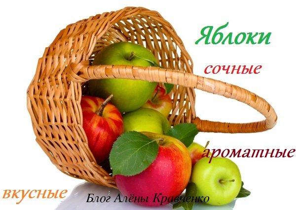 Чем полезно яблоко для нашего здоровья и организма