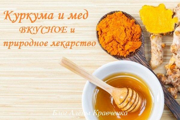 Куркума с медом