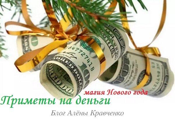 Приметы на деньги