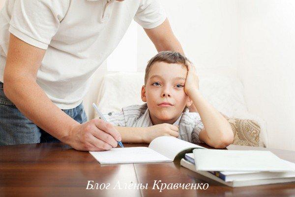 Делать уроки с ребенком