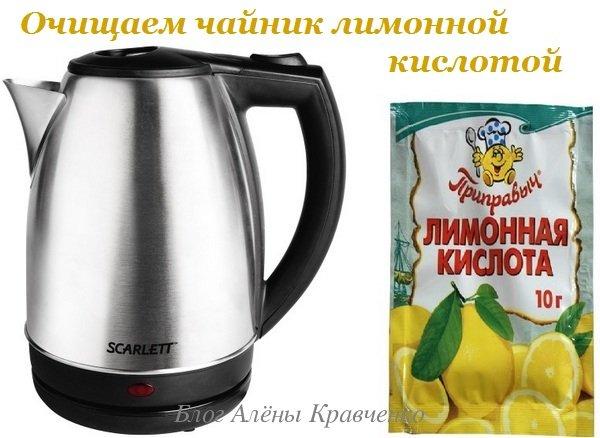 Как почистить чайник лимонной кислотой