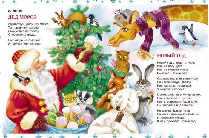 Стихи в картинках на Новый год Дед Мороз