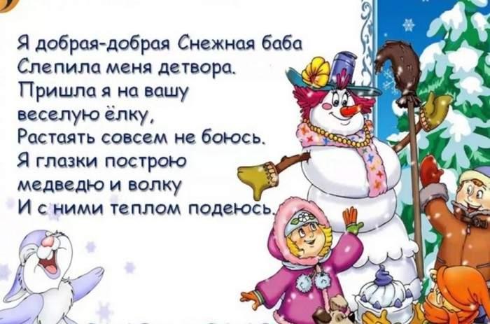 Стихи на Новый год 2019 для детей